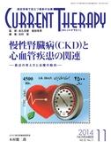 カレントテラピー 32-11 サンプル