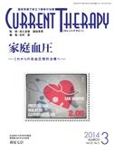 カレントテラピー32-3 サンプル
